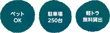 ペットOK 駐車場250台 軽トラ無料貸出