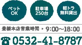 0532-41-8787