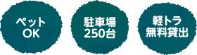 ペットOK 駐車場250台 軽トラ貸出無料