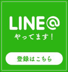 LINEやってます